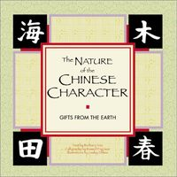 The nature of the Chinese character : gifts from the earth