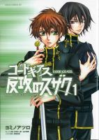 Code Geass : Suzaku of the counterattack
